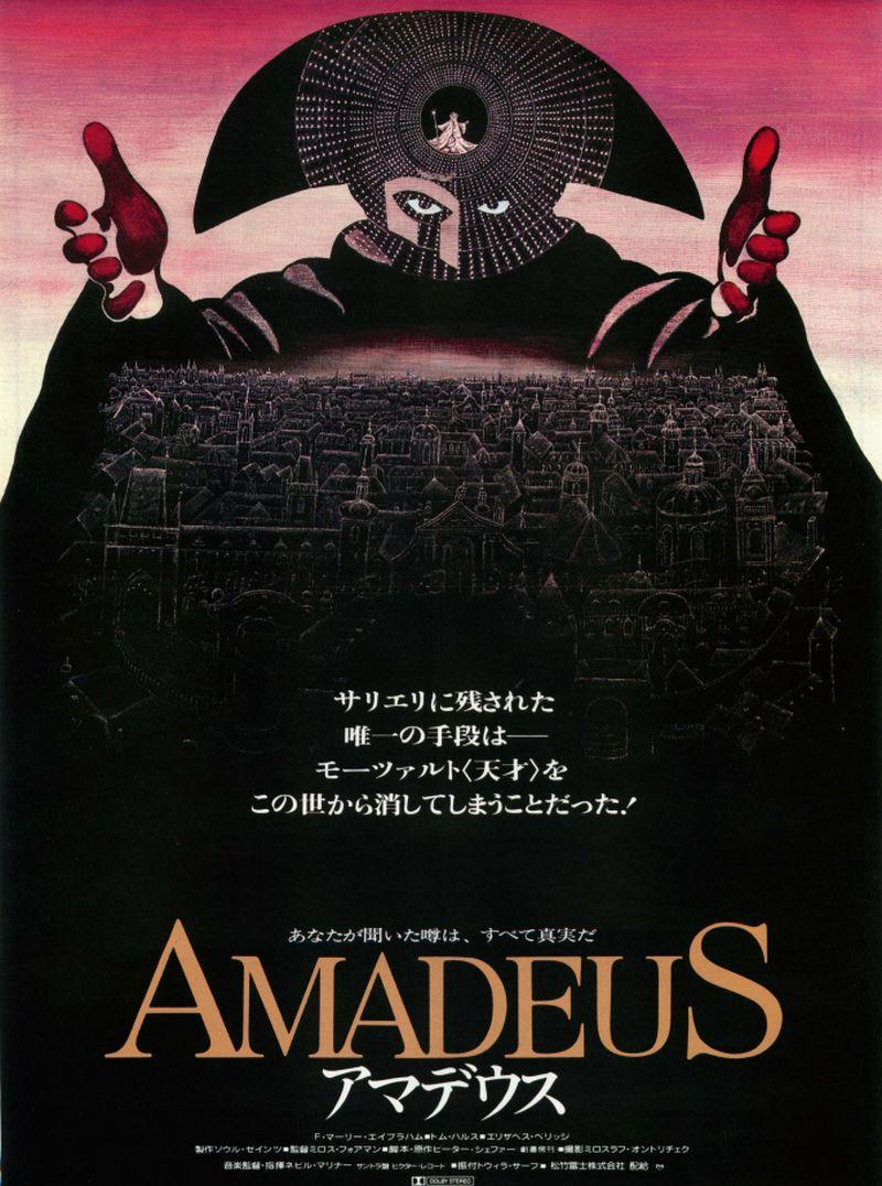 アマデウスあ