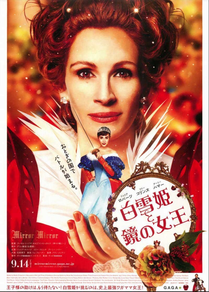 白雪姫と鏡の女王表