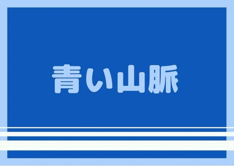 青い山脈 吉永小百合