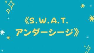 SWATアンダーシージ