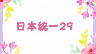 日本統一29