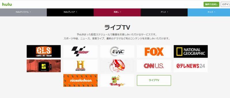 ライブTV