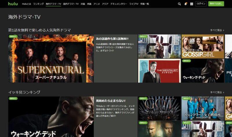 Hulu海外ドラマ