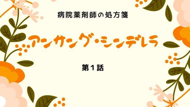 アンサング・シンデレラ1話見逃し動画