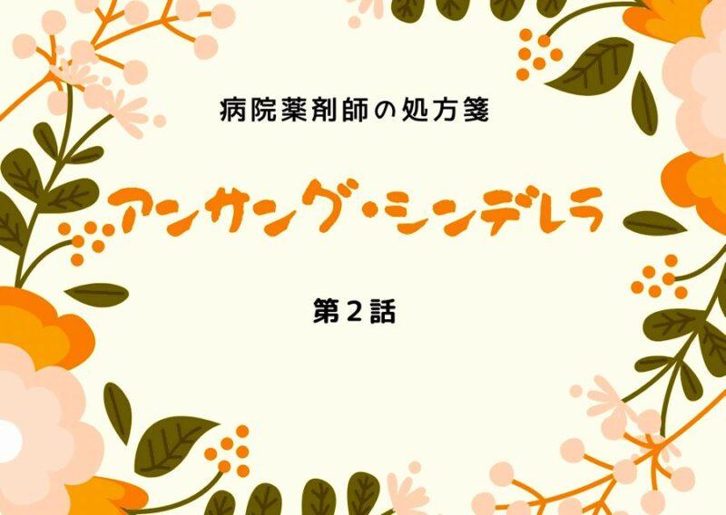 アンサング・シンデレラ2話見逃し動画