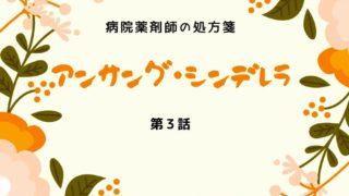 アンサング・シンデレラ3話見逃し動画