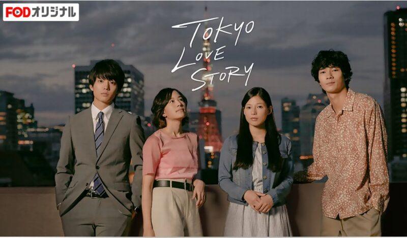 FOD東京ラブストーリー