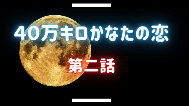 40万キロかなたの恋 2話