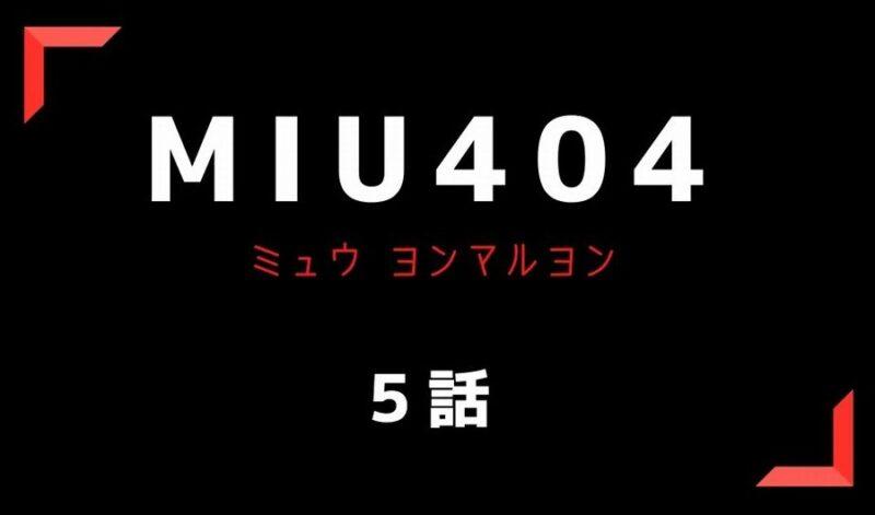 MIU404見逃し5話