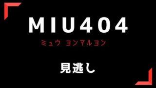 MIU404見逃しフル動画