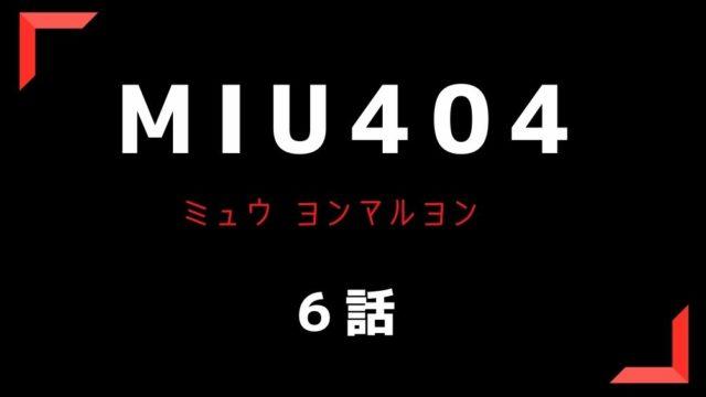 MIU404 6話見逃し