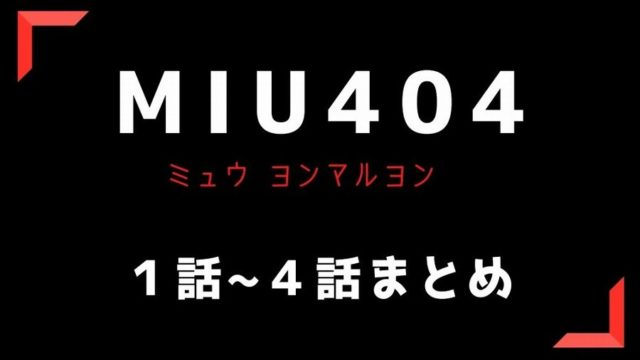 MIU4041~4話見逃し
