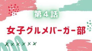 女子グルメバーガー部4話