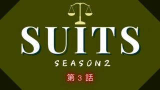 SUITSスーツ2第3話
