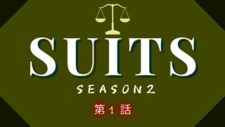 SUITSスーツ2第1話