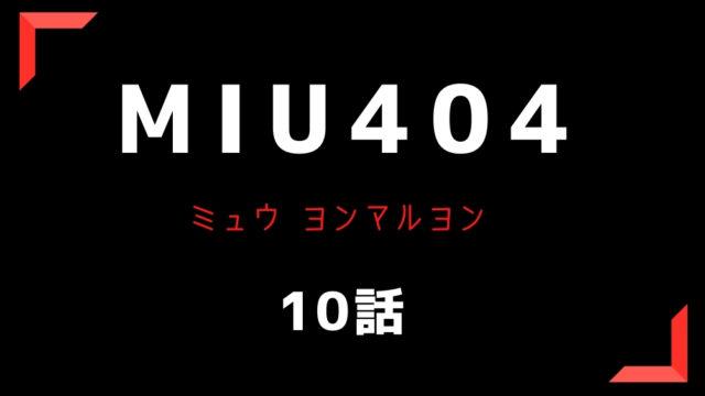 ミュウ404 10話 見逃し動画