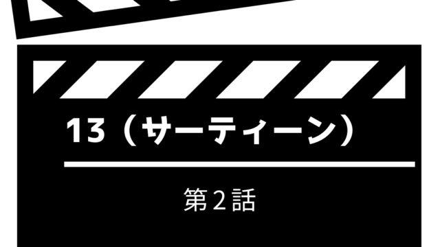 13 サーティーン 2話 見逃し動画