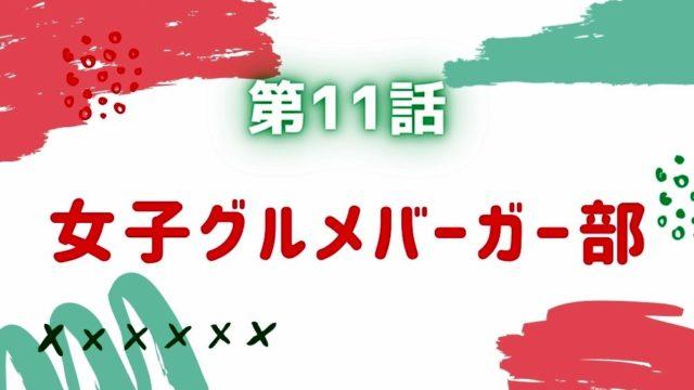 女子グルメバーガー部11話見逃し動画