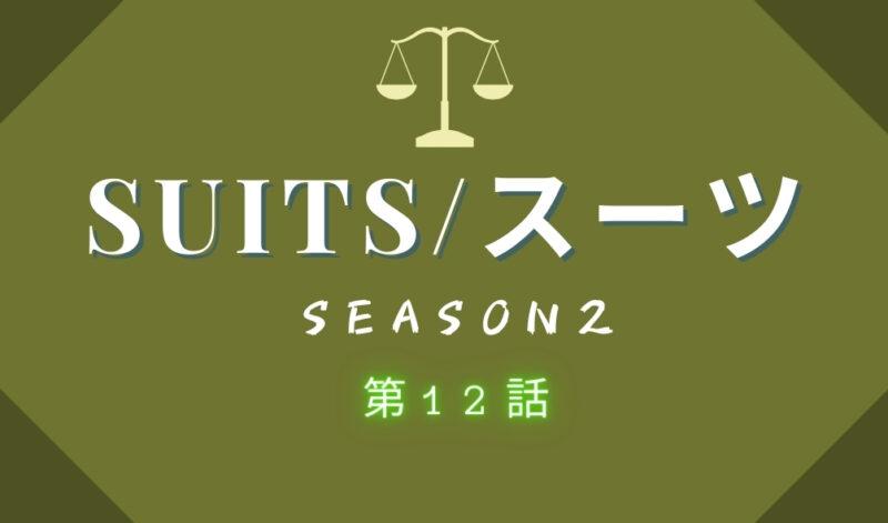 スーツ2 12話 見逃し動画