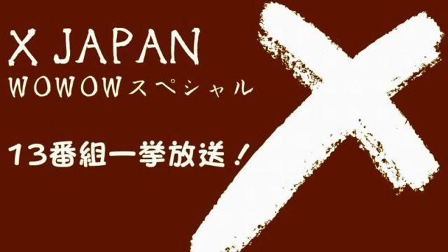 X JAPAN WOWOWスペシャル 13番組一挙放送!