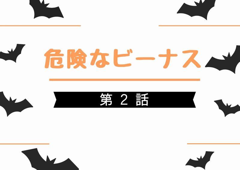 危険なビーナス 2話 見逃しフル動画