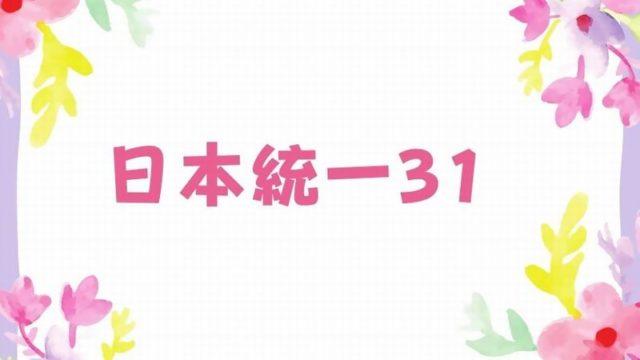 日本統一31