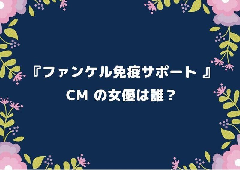 『ファンケル免疫サポート 』cm