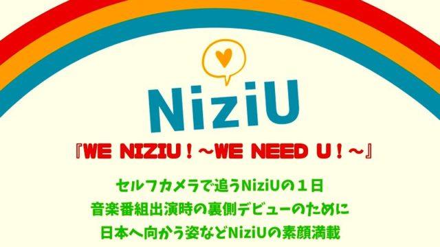 セルフカメラで追うNiziUの1日 音楽番組出演時の裏側デビューのために日本へ向かう姿などNiziUの素顔満載