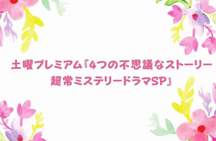 土曜プレミアム『4つの不思議なストーリー~超常ミステリードラマSP』