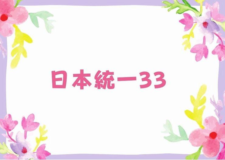 日本統一33a