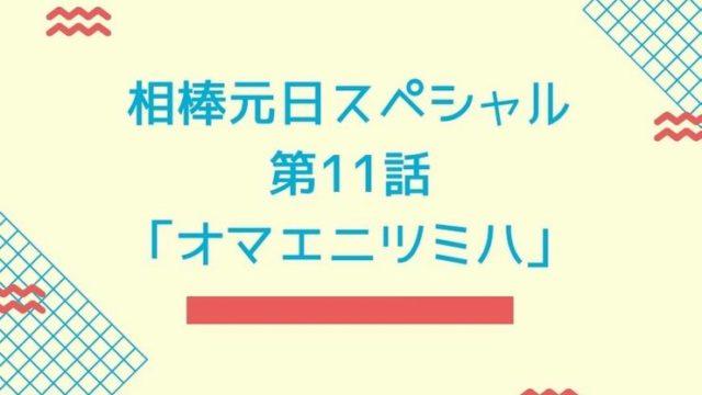 相棒元日スペシャル