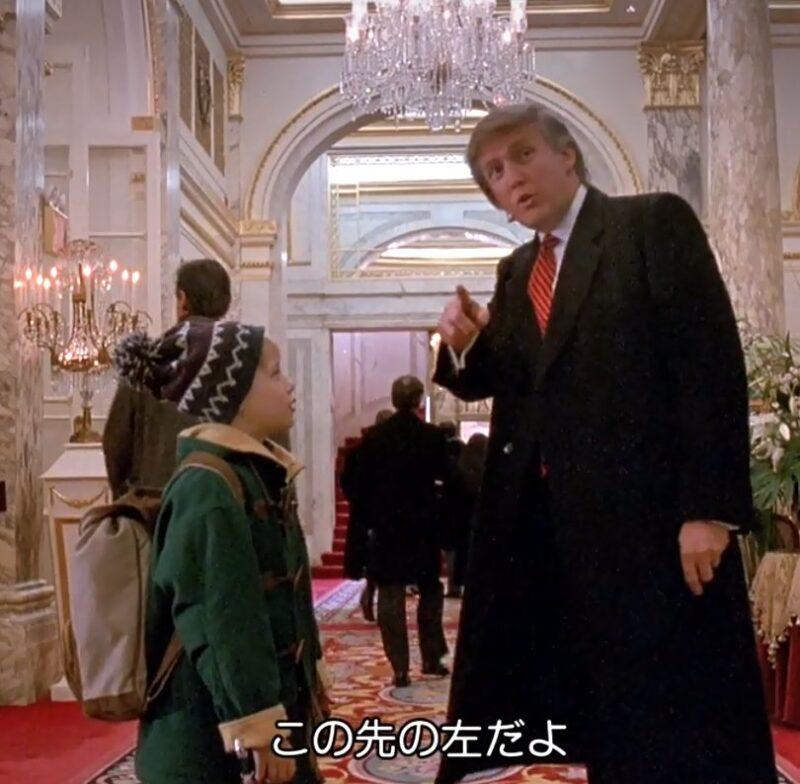 ホームアローン トランプ大統領