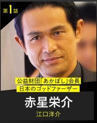 「コンフィデンスマンJP」-江口陽介がゴットファーザ!?