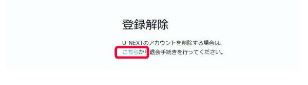 U-NEXT解約方法−3